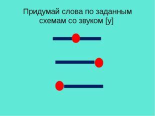 Придумай слова по заданным схемам со звуком [у]