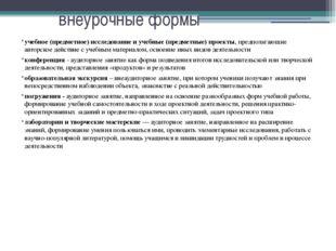 внеурочные формы учебное (предметное) исследование и учебные (предметные) пр