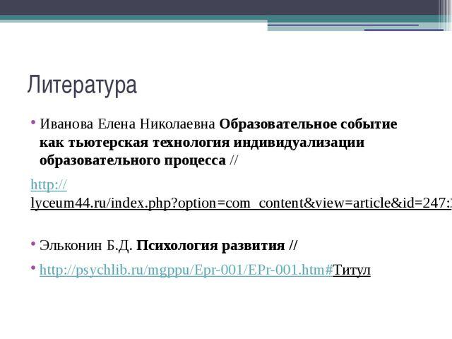 Литература Иванова Елена Николаевна Образовательное событие как тьютерская те...