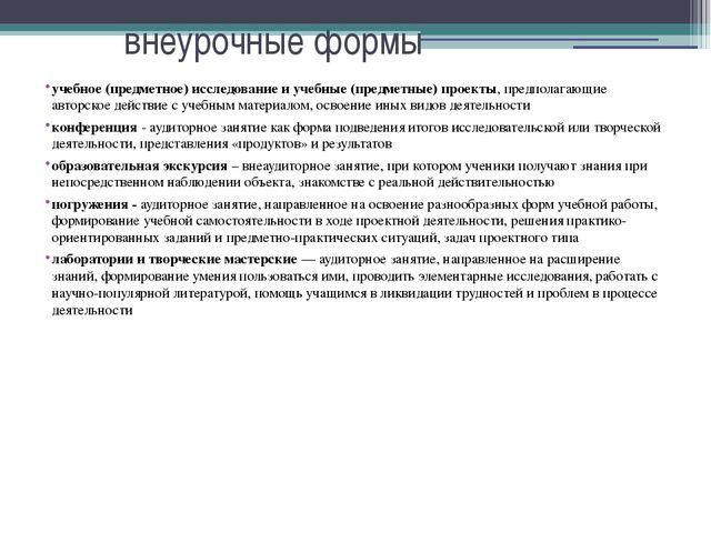 внеурочные формы учебное (предметное) исследование и учебные (предметные) пр...