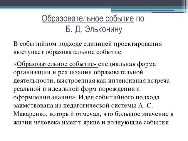 Образовательное событие по Б. Д. Эльконину В событийном подходе единицей прое...