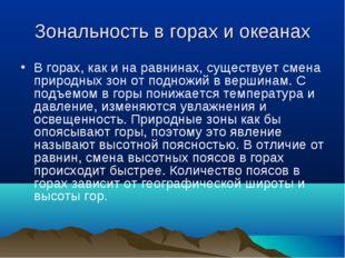 Зональность в горах и океанах В горах, как и на равнинах, существует смена пр