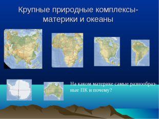 Крупные природные комплексы-материки и океаны На каком материке самые разнооб