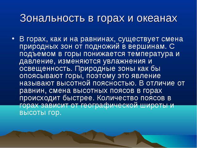 Зональность в горах и океанах В горах, как и на равнинах, существует смена пр...