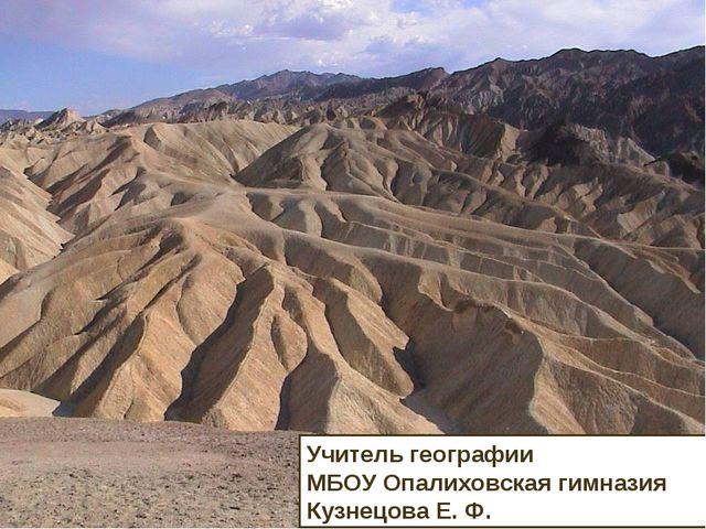 Учитель географии МБОУ Опалиховская гимназия Кузнецова Е. Ф.