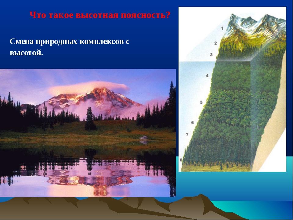 Что такое высотная поясность? Смена природных комплексов с высотой.