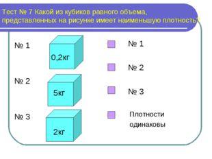 Тест № 7 Какой из кубиков равного объема, представленных на рисунке имеет на