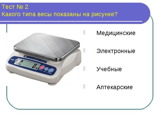 Тест № 2 Какого типа весы показаны на рисунке? Медицинские Электронные Учебны...