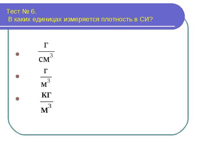Тест № 6. В каких единицах измеряется плотность в СИ?