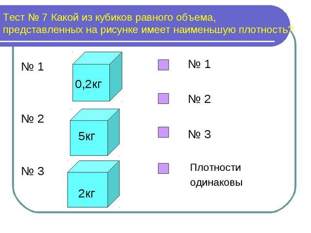 Тест № 7 Какой из кубиков равного объема, представленных на рисунке имеет на...