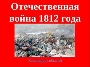 Отечественная война 1812 года Календарь событий