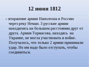 12 июня 1812 –вторжение армии Наполеона в Россию через реку Неман. 3 русские