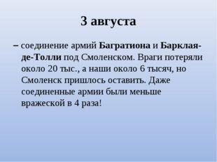 3 августа –соединение армийБагратионаиБарклая-де-Толлипод Смоленском. Вр