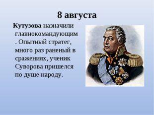 8 августа Кутузованазначили главнокомандующим. Опытный стратег, много раз