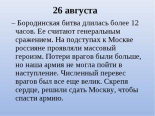 26 августа – Бородинская битва длилась более 12 часов. Ее считают генеральны
