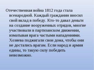 Отечественная война 1812 года стала всенародной. Каждый гражданин вносил свой