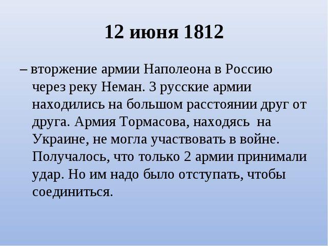 12 июня 1812 –вторжение армии Наполеона в Россию через реку Неман. 3 русские...
