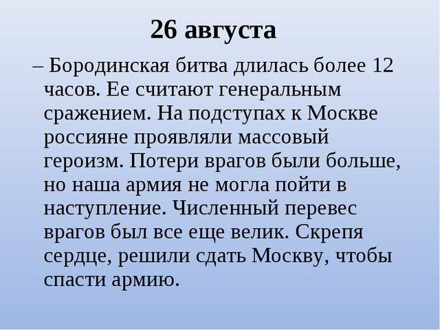 26 августа – Бородинская битва длилась более 12 часов. Ее считают генеральны...