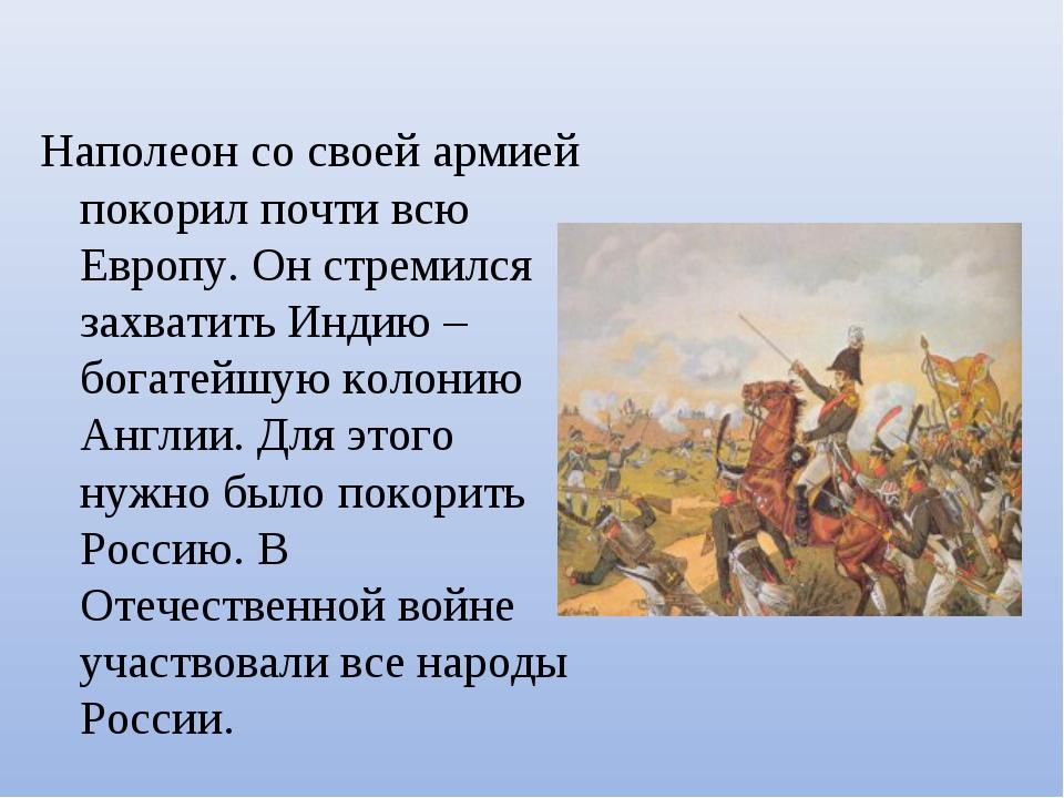 Наполеон со своей армией покорил почти всю Европу. Он стремился захватить Инд...