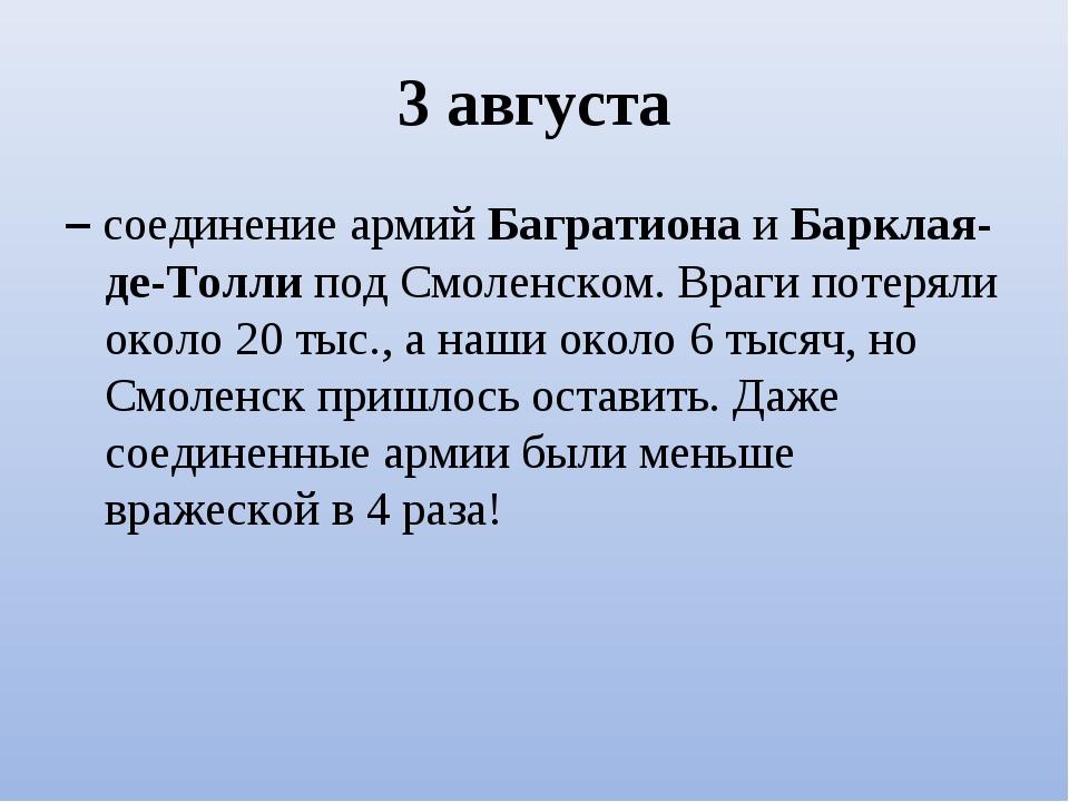 3 августа –соединение армийБагратионаиБарклая-де-Толлипод Смоленском. Вр...