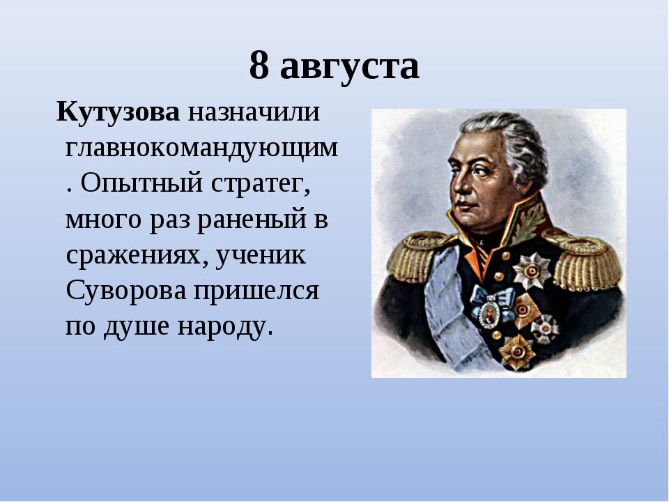 8 августа Кутузованазначили главнокомандующим. Опытный стратег, много раз...