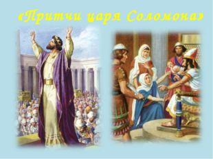 «Притчи царя Соломона»