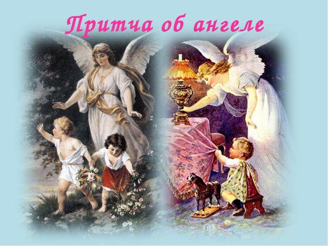 Притча об ангеле