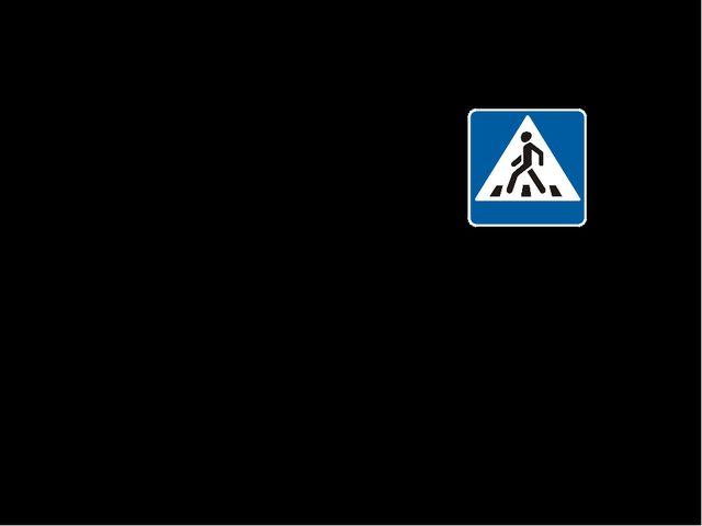 В городе шумном большое движение. Мчатся машины и люди спешат. Знаки дорожны...