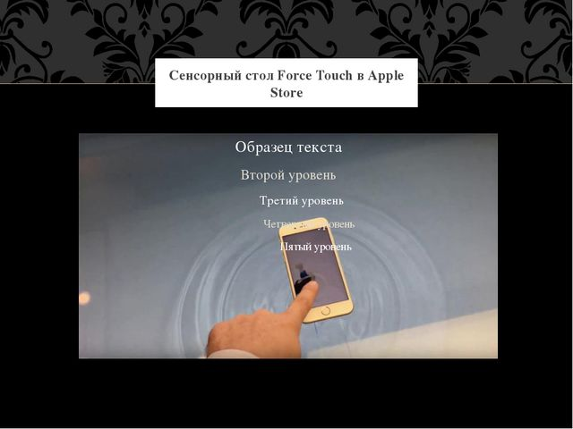 Сенсорный стол Force Touch в Apple Store