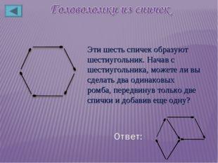 Эти шесть спичек образуют шестиугольник. Начав с шестиугольника, можете ли вы