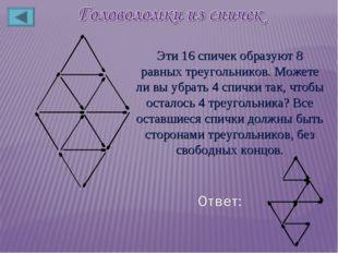 Эти 16 спичек образуют 8 равных треугольников. Можете ли вы убрать 4 спички т