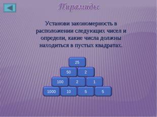 Установи закономерность в расположении следующих чисел и определи, какие числ