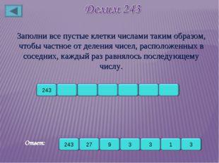 Заполни все пустые клетки числами таким образом, чтобы частное от деления чис