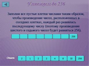 Заполни все пустые клетки числами таким образом, чтобы произведение чисел, ра