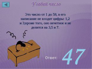 Это число от 1 до 58, в его написание не входят цифры: 1,2 и 3;кроме того, он