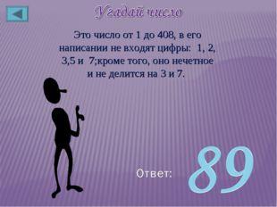 Это число от 1 до 408, в его написании не входят цифры: 1, 2, 3,5 и 7;кроме т
