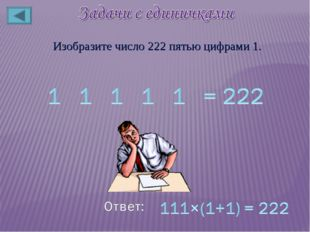 Изобразите число 222 пятью цифрами 1.