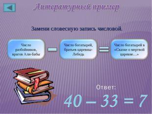 Замени словесную запись числовой.