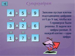 4 5 1 3 2 6 9 8 7 Заполни пустые клетки подходящими цифрами от 0 до 9 так, чт