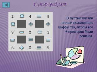 3 8 2 4 8 6 2 2 1 В пустые клетки впиши подходящие цифры так, чтобы все 6 при