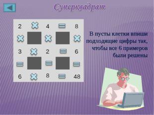 3 48 6 8 2 6 8 4 2 В пусты клетки впиши подходящие цифры так, чтобы все 6 при