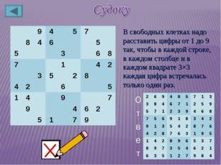 В свободных клетках надо расставить цифры от 1 до 9 так, чтобы в каждой строк