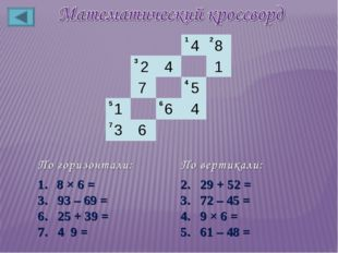 8 × 6 = 3. 93 – 69 = 6. 25 + 39 = 7. 4 9 = 2. 29 + 52 = 3. 72 – 45 = 4. 9 ×
