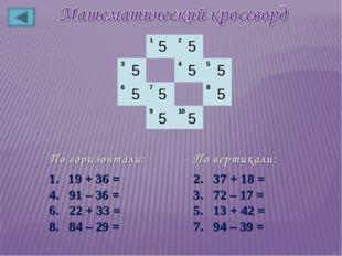 5 5 5 5 5 5 5 5 5 5 19 + 36 = 4. 91 – 36 = 6. 22 + 33 = 8. 84 – 29 = 2. 37 +