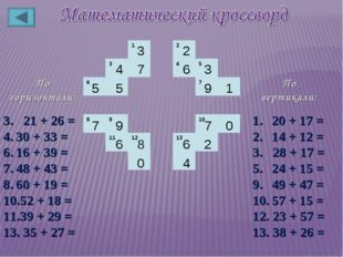 3. 21 + 26 = 30 + 33 = 16 + 39 = 48 + 43 = 60 + 19 = 52 + 18 = 39 + 29 = 13.
