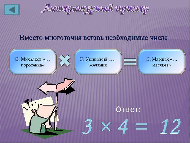 Вместо многоточия вставь необходимые числа