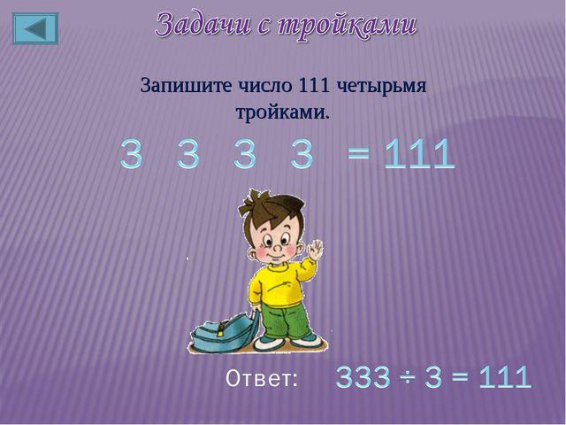 Запишите число 111 четырьмя тройками.