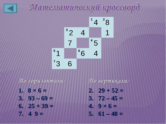 8 × 6 = 3. 93 – 69 = 6. 25 + 39 = 7. 4 9 = 2. 29 + 52 = 3. 72 – 45 = 4. 9 ×...