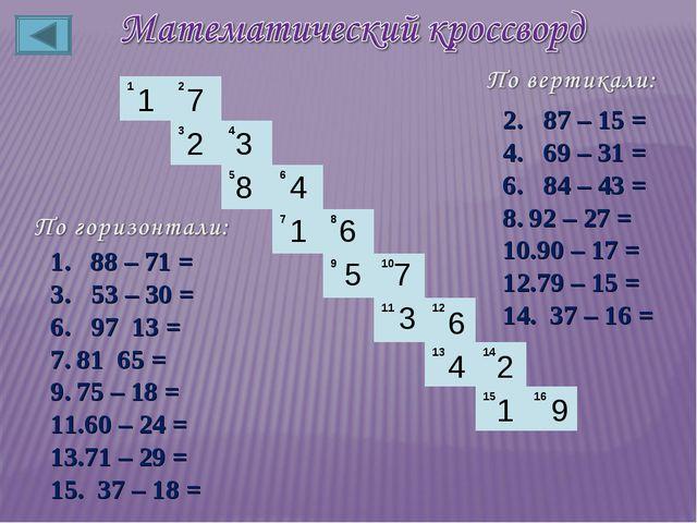 88 – 71 = 3. 53 – 30 = 6. 97 13 = 81 65 = 75 – 18 = 60 – 24 = 71 – 29 = 15....