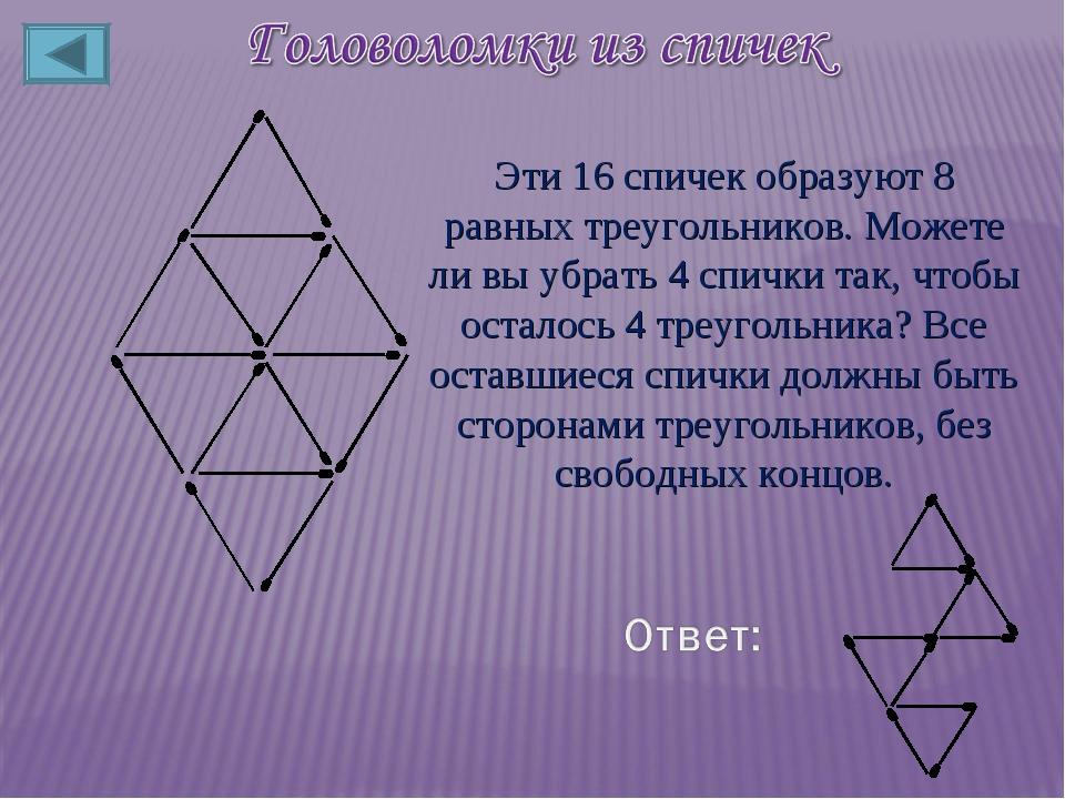 Эти 16 спичек образуют 8 равных треугольников. Можете ли вы убрать 4 спички т...